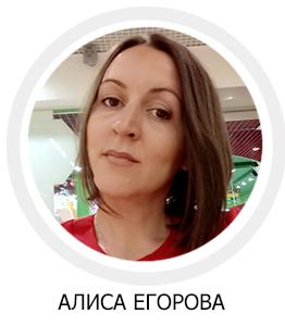egorova-all